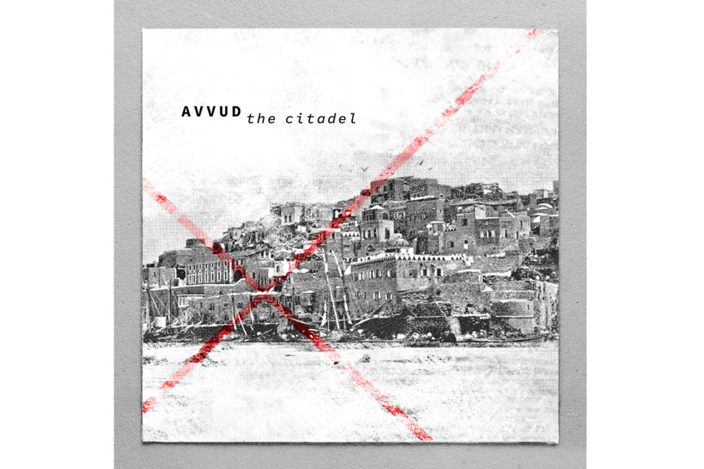 Record sleeve design for AVVUD by Yvonne Hartmann